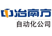 中冶(南方)武汉自动化有限公司